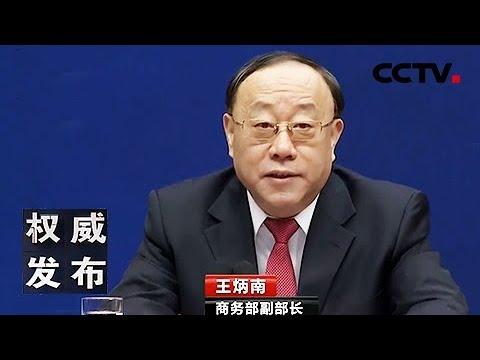 《权威发布》 20180206 国务院新闻办新闻发布会 | CCTV LIVE