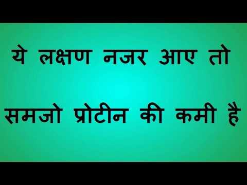 ये लक्षण नजर आए तो समझो प्रोटीन की कमी है | Protein Benefit for health in hindi