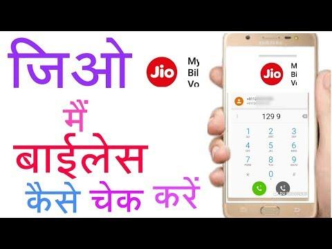 Jio balance Check online 2021 - जिओ में डेटा चेक कैसे करे ?