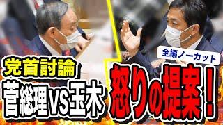 【党首討論】菅総理VS玉木雄一郎の激闘5分間全て見せます!