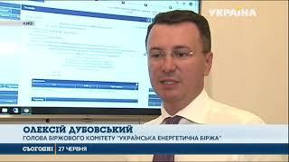 Видео – Енергетична біржа запрацювала в Україні