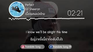 Download แปลเพลง Perfect - Ed Sheeran