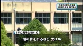 熊本市 中3男子生徒が学校から飛び降りる 2012/4/27