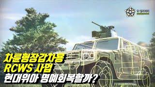 [오!밀리터리] 차륜형장갑차용 원격사격통제체계(RCWS…
