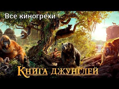 КНИГА ДЖУНГЛЕЙ (2016) | Русское видео о СЪЁМКАХ