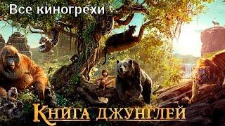 """Все киногрехи и киноляпы фильма """"Книга джунглей"""""""