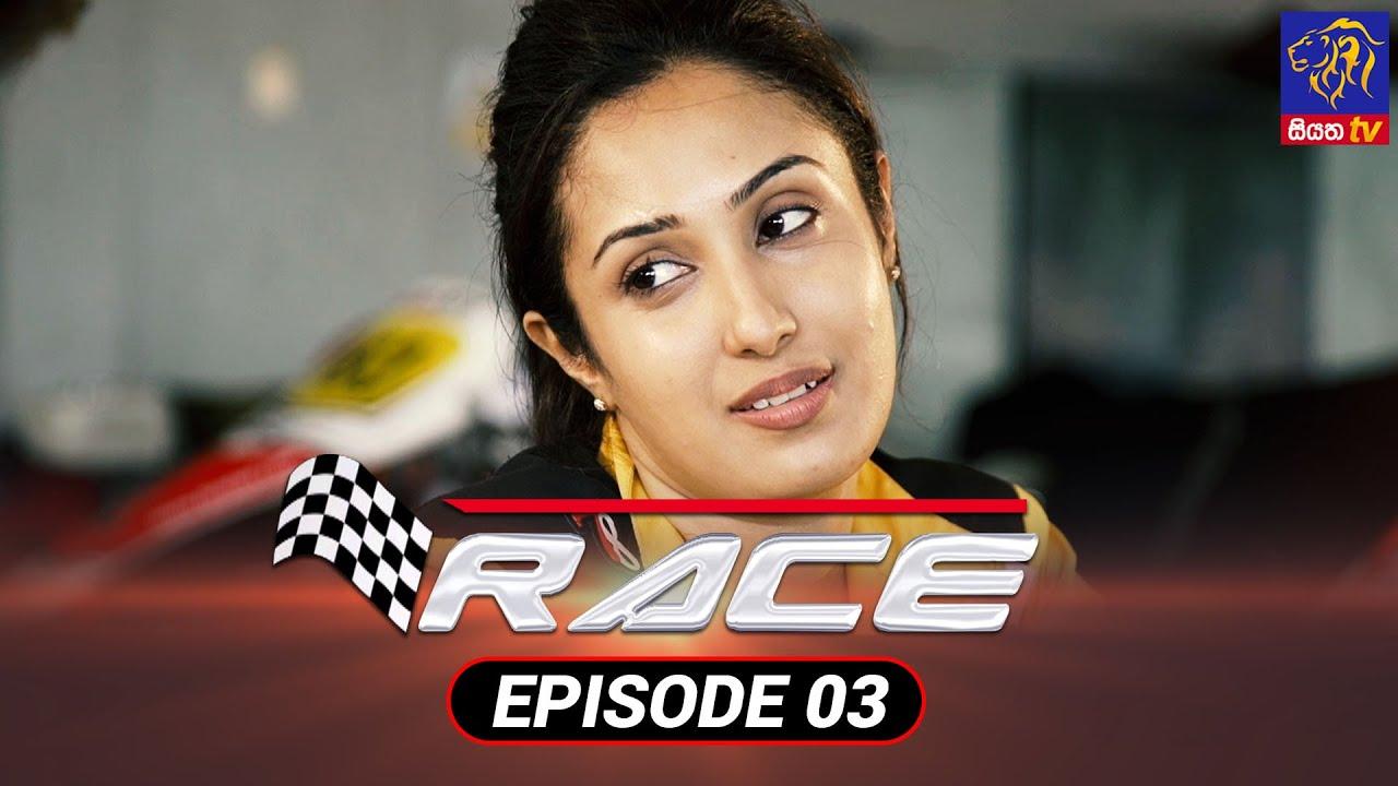 Download Race - රේස්   Episode 03   04 - 08 - 2021   Siyatha TV