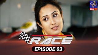 Race - රේස්   Episode 03   04 - 08 - 2021   Siyatha TV Thumbnail