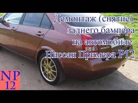 Демонтаж снятие заднего бампера на автомобиле Ниссан Примера р12