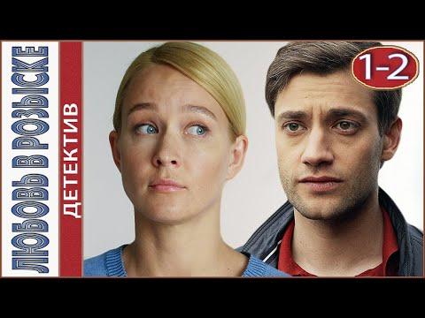 Любовь в розыске 1-2 серии (2015). Детектив, сериал.