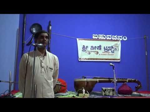 """Veena Patha (ವೀಣಾ ಪಥ)"" - Lecture Demonstration - Kannada Language - Nov 19, 2017"