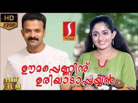 Adharam Sakhi Madhuram HD-Oomappenninu Uriyadappayyan