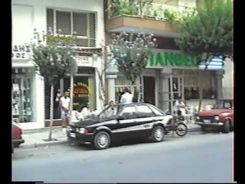 Η Έδεσσα το 1990 μέρος 2ο [video]