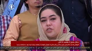 Afghanistan Dari News 18.06.2018 خبرهای افغانستان