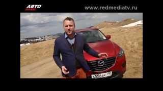 "Mazda CX5 (2015) ""Наши тесты+"""
