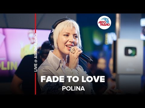 🅰️ Polina - Fade To Love (LIVE @ Авторадио)