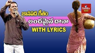 అందమైన దాన చందమామ లాంటి దాన | Andamaina Dana Chandamama Lanti Dana | hmtv Music
