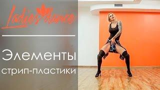 Урок по стрипу в школе танцев Ladies Dance