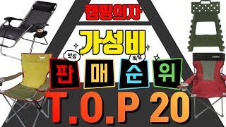초경량 캠핑의자 가성비 판매순위 TOP 20 추천