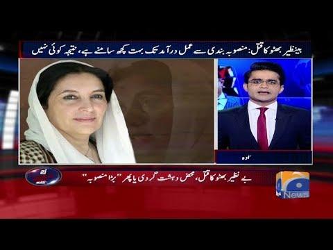 Aaj Shahzeb Khanzada Kay Sath - 27-December-2017- Geo News