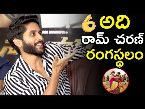 See How Naga Chaitanya Reacts Ram Charan Rangasthalam Movie | Savyasachi Team Funny Interview | TWB