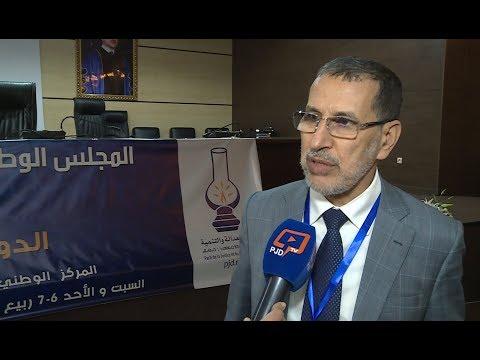 تصريح سعد الدين عقب انتهاء أشغال المجلس الوطني 26 نونبر 2017