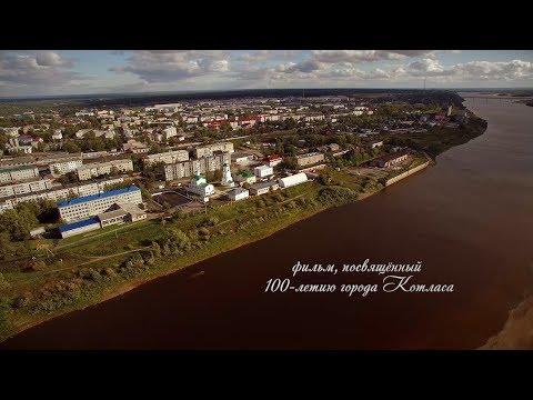 Фильм к 100 летию Котласа