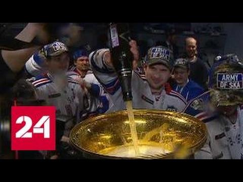 Хоккейный клуб СКА завоевал Кубок Гагарина