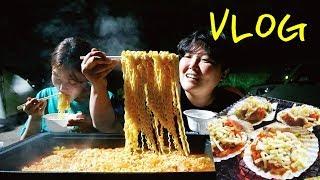 1박2일 야외 캠핑에서 폭식하는 일상 먹방 브이로그 (ft. 조개구이 소고기 라면 라죽 비빔밥 육개장 치즈케이크)