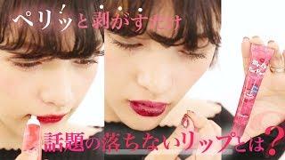 【メイク】話題の落ちないリップとは!? The lipsticks stay on well!