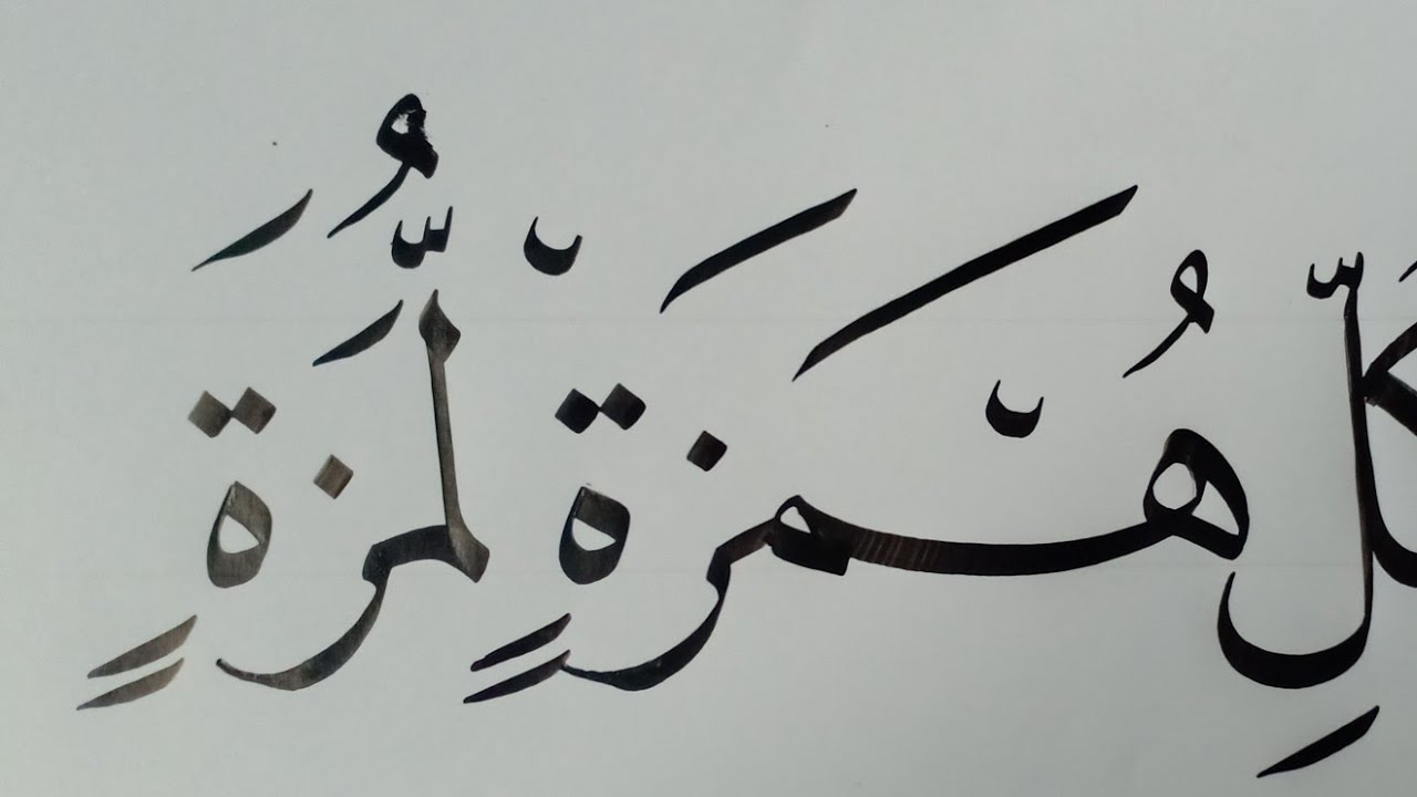 Kaligrafi Surat Al Ikhlas Khot Naskhi By Seputar Kaligrafi