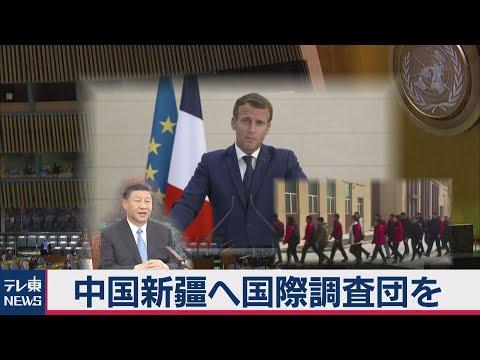 2020/09/23 中国新疆ウイグル自治区に国連調査団を 仏大統領国連演説で訴え(2020年9月23日)