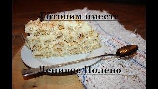 """Торт """"Ленивое Полено"""""""