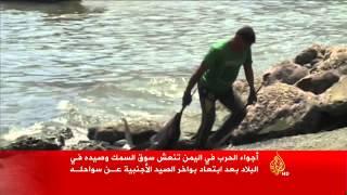 الثروة السمكية رافد لاقتصاد اليمن رغم الحرب