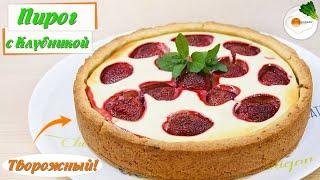 Творожный пирог с клубникой — рецепт пирога из песочного теста и свежей клубники (strawberry pie)