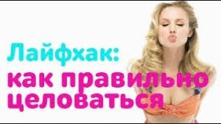 Лайфхак: как правильно целоваться. ЛУЧШИЕ СПЕЦИАЛИСТЫ