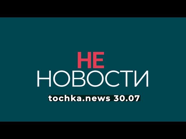 НЕ_НОВОСТИ 30.07