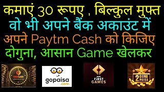 Paytm Double Server Paytm Double Your Money How to make