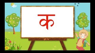 ka kha ga gha nepali song क ख ग घ nepali alphabet songs nepali barnamala songs