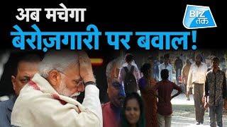 अब मचेगा बेरोज़गारी पर बवाल! | Biz Tak