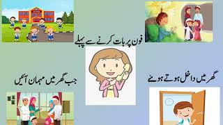 Class 1, Video 1, Islamiat, Topic Salam Karna Explanation and Exercise