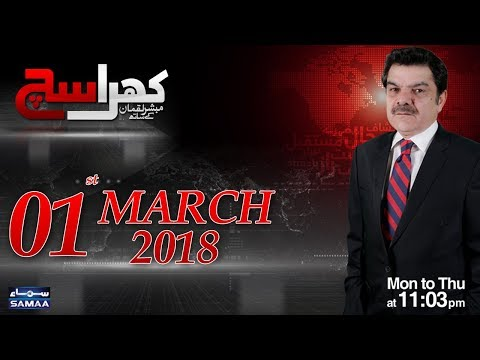 Khara Sach |‬ Mubashir Lucman | SAMAA TV |‬ 01 March 2018