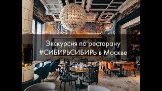 Экскурсия по ресторану #СибирьСибирь в Москве