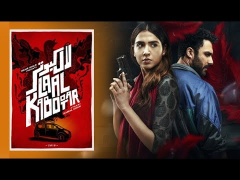 laal-kabootar-full-movie-hd- -new-pakistani-movie-in-2020- -watch-pakistani-movies-online-for-free