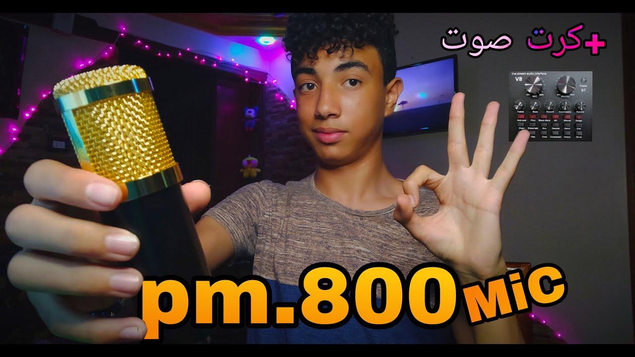 أرخص مايك احترافي لليوتيوب والاستريم- BM-800 Review