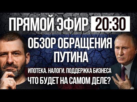Обращение Путина! Конституция без поправок? Налоги вырастут? Льготный кредит. Поддержка бизнеса.