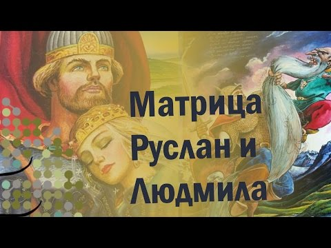 Буктрейлер Пушкин Руслан и Людмила