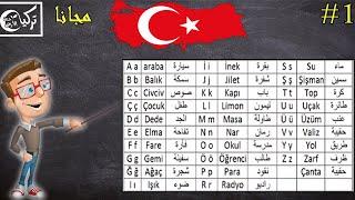 تعلم اللغة التركية مجاناً المستوى الأول الدرس الاول (الأحرف التركية)