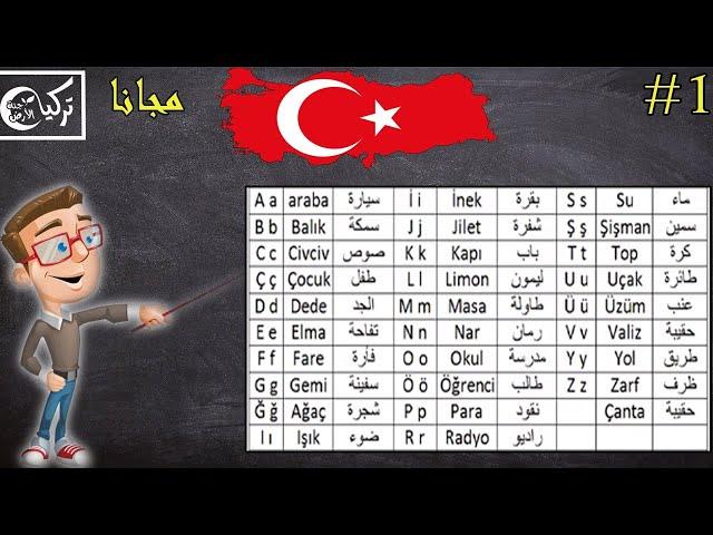 اللغة التركية - المستوى الاول