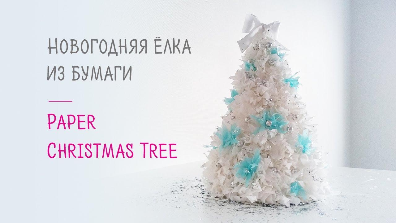 Пушистая новогодняя елка из бумаги своими руками // Paper Christmas tree